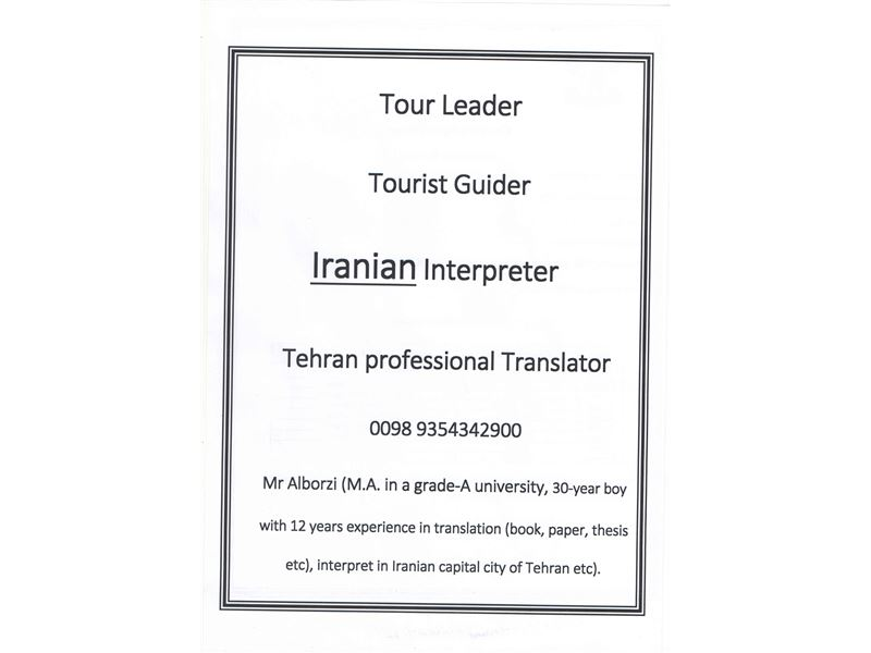 Alborzi Translation & Interpretation Center