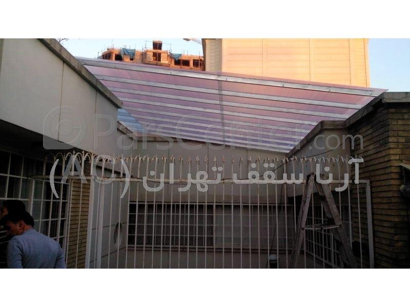نورگیر پشت بام ( نیاوران-فروزبخش )