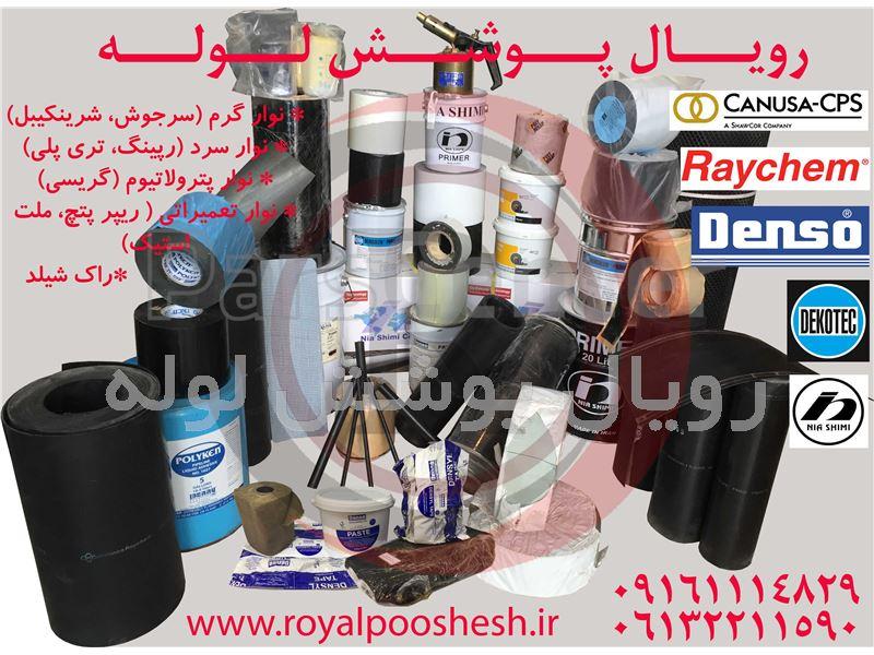 توزیع و تهیه انواع نوار شرینکیبل و سرجوش گرم ضد خوردگی خطوط نفت و گاز