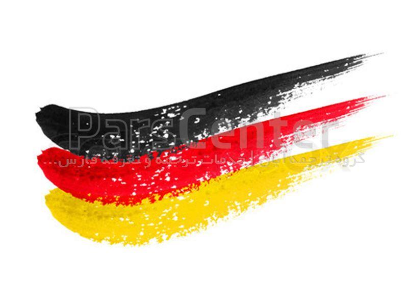 ترجمه و تعرفه گواهی اثبات هویت به آلمانی