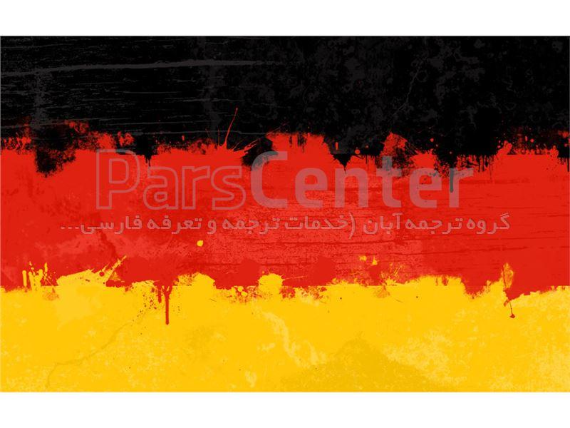 ترجمه و تعرفه ترجمه شناسنامه به زبان آلمانی