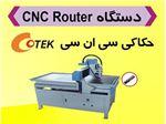 دستگاه حکاکی cnc