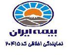 بیمه ایران نمایندگی اخلاقی