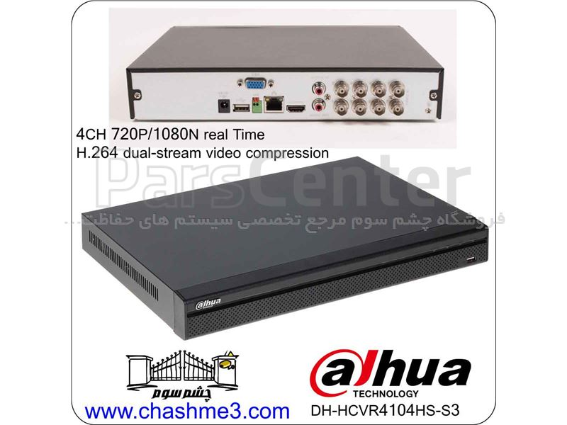 دستگاه ضبط تصاویر دوربین 4 کاناله  NVR-XVR- DVR