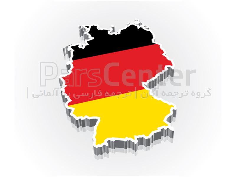 ترجمه و تعرفه گواهی تجرد به آلمانی