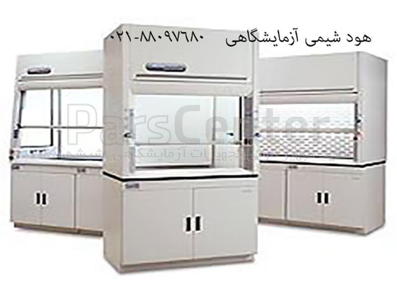 هود شیمی آزمایشگاهی - هود شیمی عرض 100