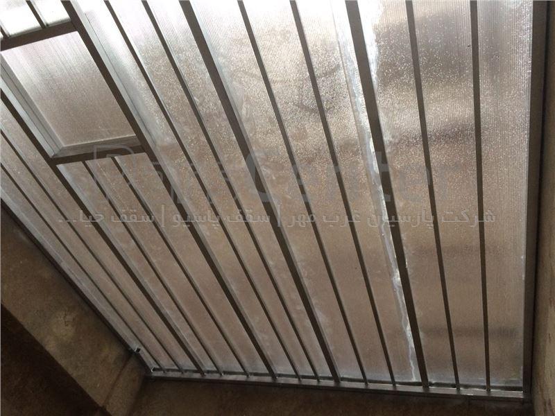 سقف پاسیو ( ولنجک )