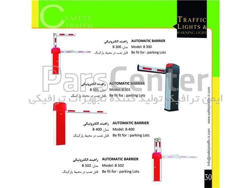 راهبند الکترونیکی B501