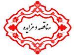اشتراک پیام کوتاه مناقصات و مزایدات ایران و بین الملل