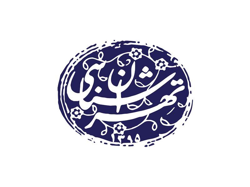 موسسه تهران شناسی