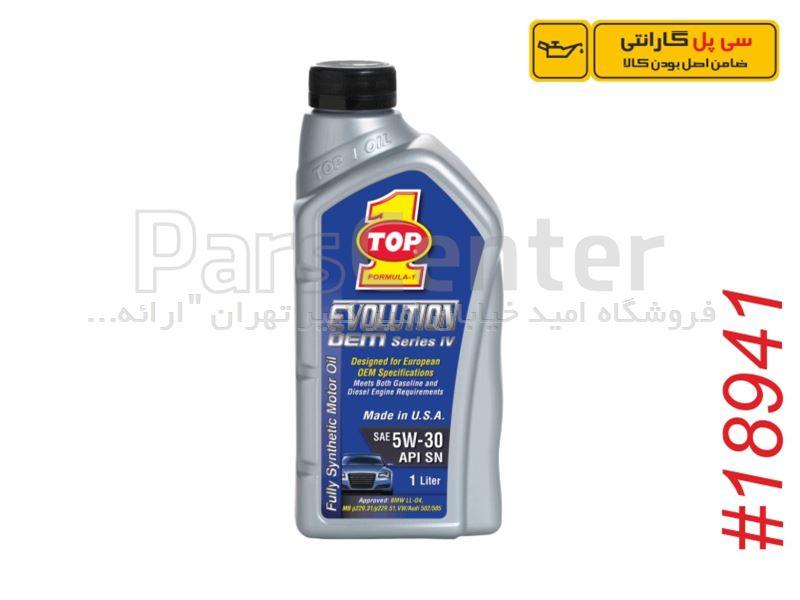 روغن موتور 5W-30 فول سینتتیک تاپ وان سی پل گارانتی  TOP1 OIL 5W-30 Fully Synthetic CipolGuarantee