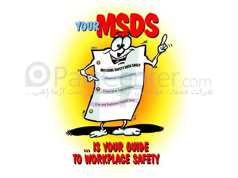 فروش برگه اطلاعات ایمنی مواد شیمیایی (MSDS)