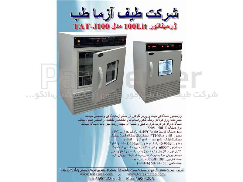 اتاقک رشد (ژرمیناتور آزمایشگاهی) 100 لیتری