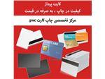 مجتمع تخصصی چاپ کارت pvc