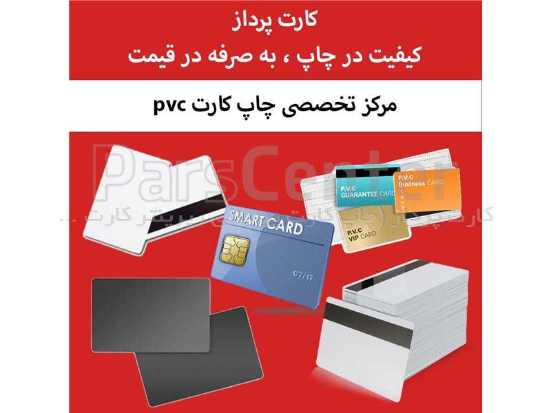 چاپ کارت pvc در شرکت کوآیکو