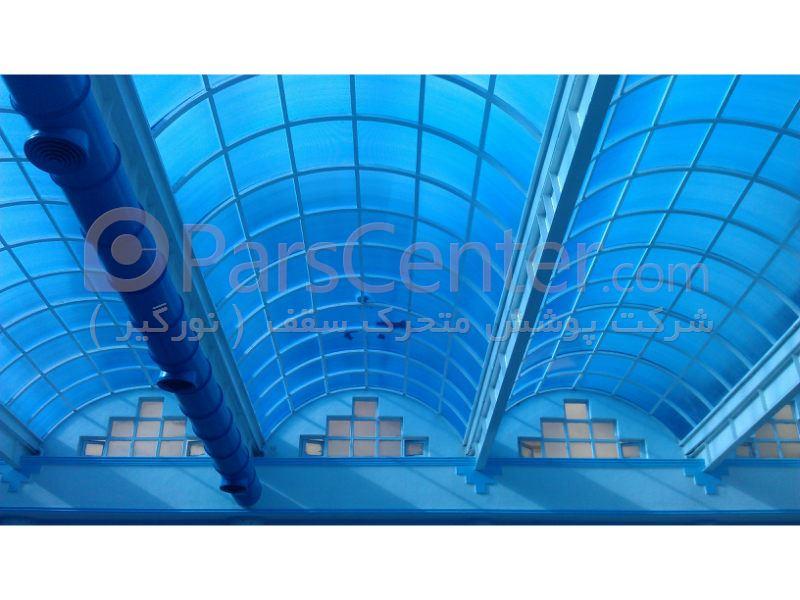 پوشش سقف ثابت استخر مدل قوسی (تهران - استخر غدیر)