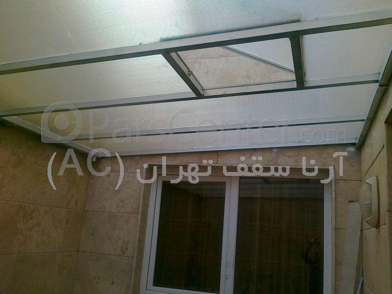 سقف حیاط خلوت (خ دولت-بهمنی)