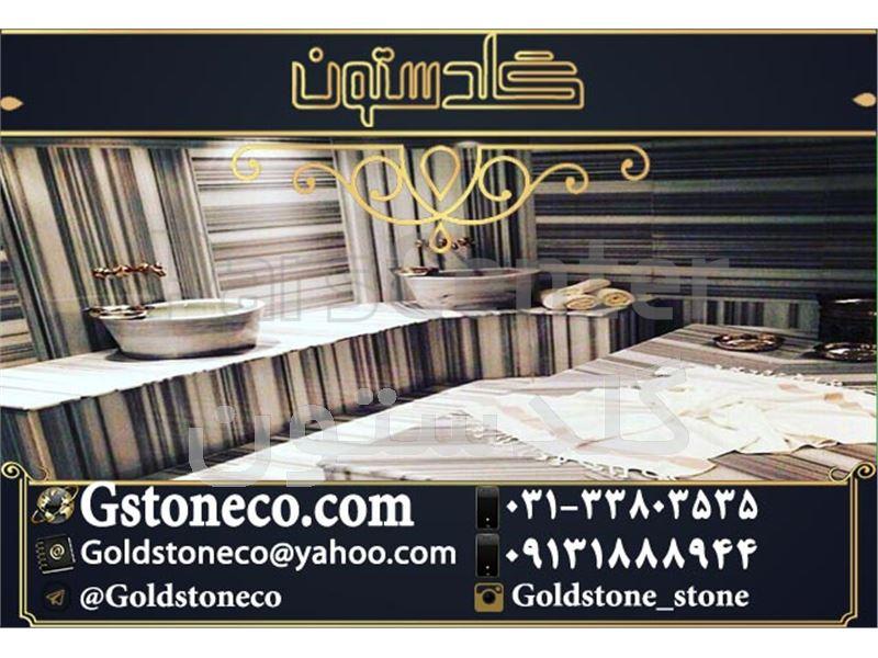 واردات انواع سنگ ترکیه با بهترین کیفیت توسط صنایع سنگ گلدستون