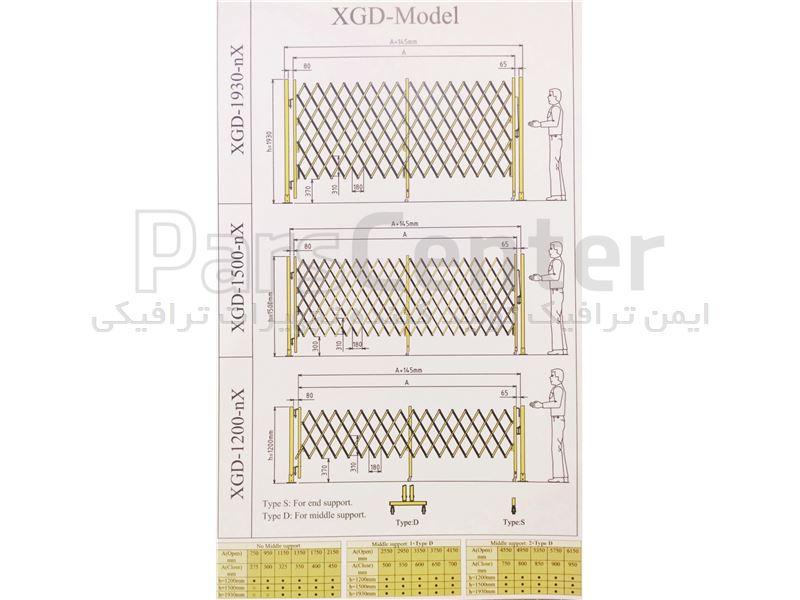 راهبند آکاردئونی مدل XGD
