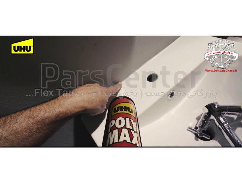 پخش عمده چسب پلی مکس (سفید) UHU POLYMAX آلمان
