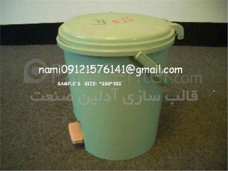 ساخت قالب تزریق پلاستیک انواع سطل های زباله خانگی