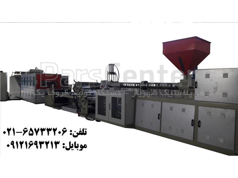 دستگاه تولید ظروف یکبار مصرف ترموفرمینگ pp (طرح جدید)