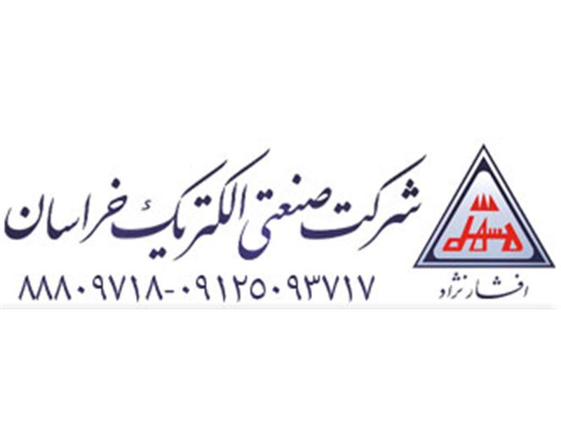 سنانیروی آویژه فروش سیم وکابل (نمایندگی کابل خراسان افشارنژاد)