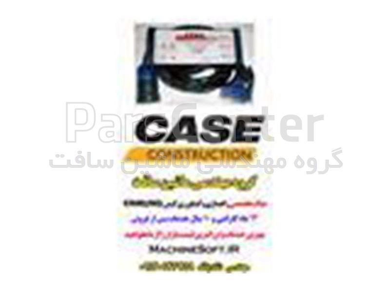 دیاگ راهسازی و کشاورزی CASE