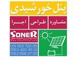 مشاور ، طراح و مجری پنل های خورشیدی در اصفهان