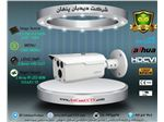 پکیج 8 کانال دوربین مداربسته داهوا 2 مگاپیکسل با 4 دوربین دام و 4 دوربین بولت | دیدبان پنهان