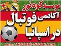 برای اولین بار در ایران اخذ پذیرش از معتبرترین آکادمی های فوتبال اسپانیا