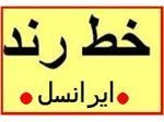 سیم کارت رند(شماره های طلایی) ایرانسل
