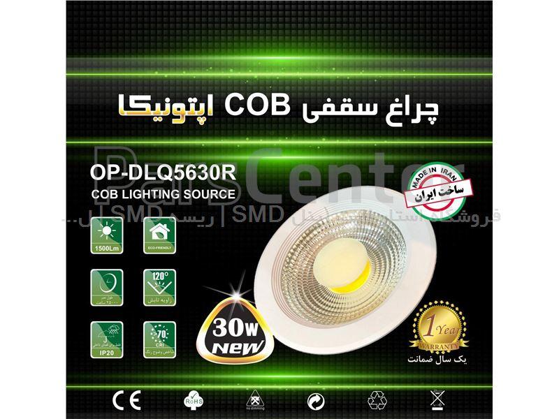 چراغ COB روکار 30 وات – اپتونیکا