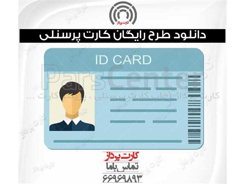 دانلود رایگان طرح لایه باز کارت شناسایی