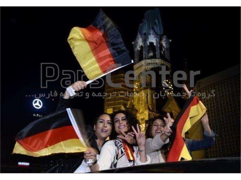 گذرنامه و روادید (ویزا) برای آلمان