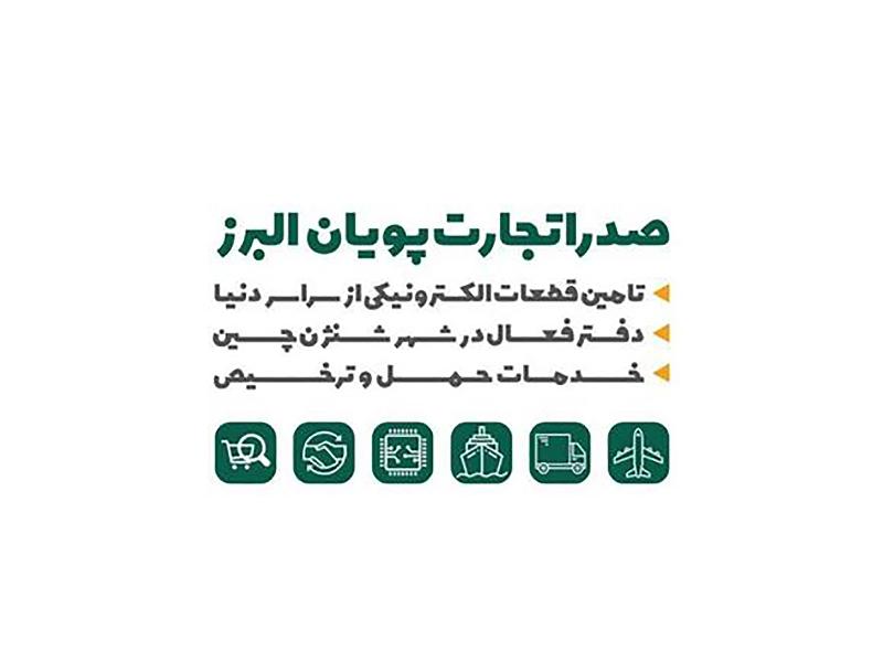 صدرا تجارت پویان البرز