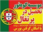 اعزام دانشجو به پرتغال با مجوز وزارت علوم