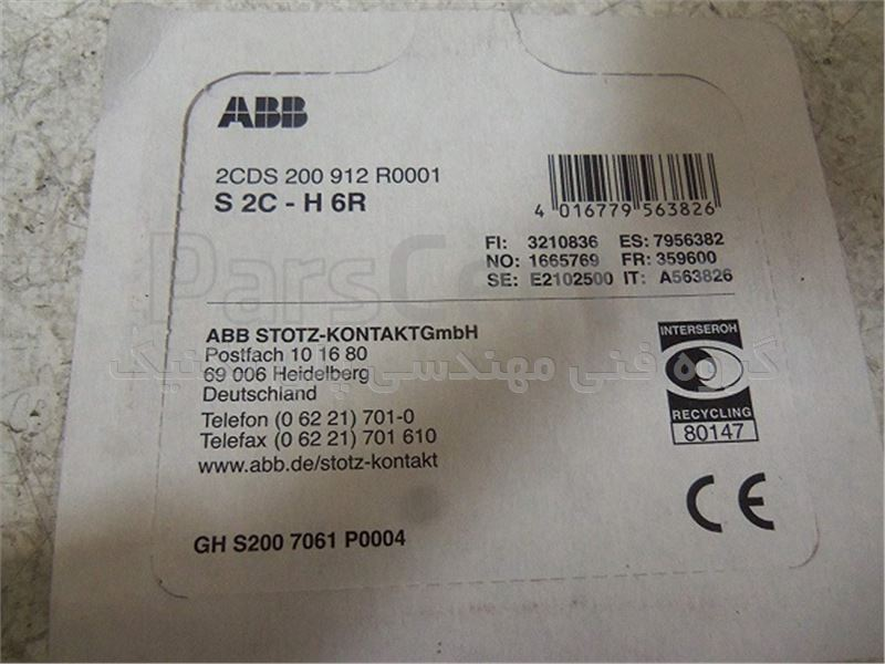 کنتاکت کمکی فیوز مینیاتوری ABB