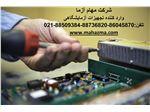 تعمیر و سرویس تخصصی تجهیزات آزمایشگاهی