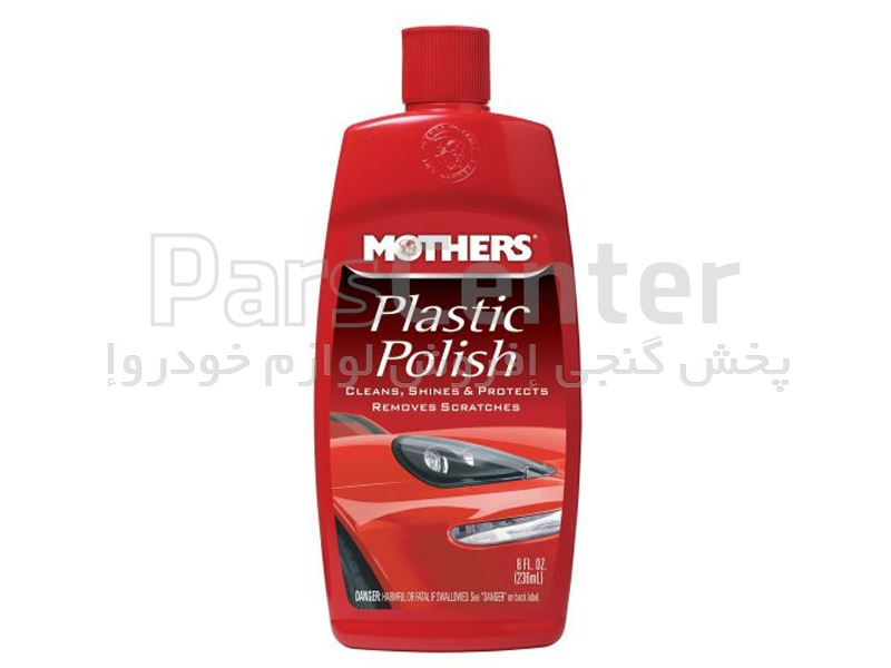 پولیش پلاستیک مادرز