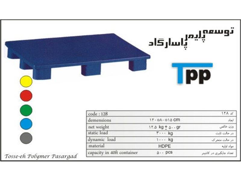 توسعه پلیمر پاسارگاد - پالت پلاستیکی، تولیدی پالت پلاستیکی، فروش ...1 2 3