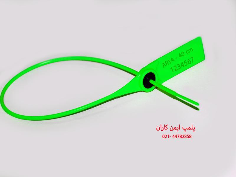 پلمپ پلاستیکی 30 سانتی متر-پلمپ ایمن کاران