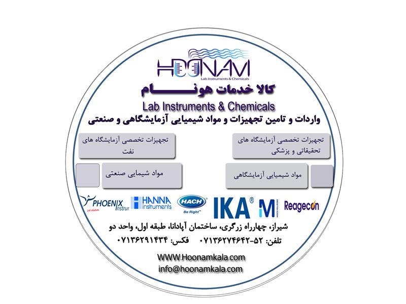 کالا خدمات هونام (تجهیزات آزمایشگاهی، مواد  شیمیایی و صنعتی)