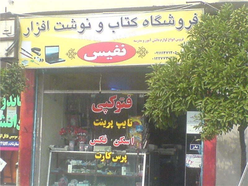 فروشگاه کتاب و نوشت افزار  نفیس/محمد هادی دشتبان
