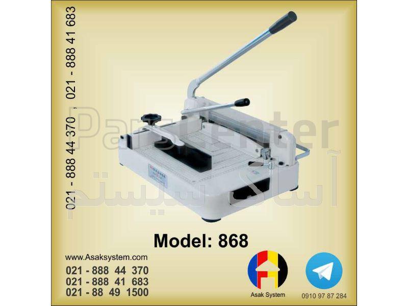 دستگاه برش دستی A3 / A4 مدل 868 - کاغذ بر | کاتر | گیوتین تعداد بر A3 / A4