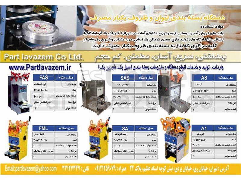 قیمت انواع دستگاه های ظروف یکبار مصرف