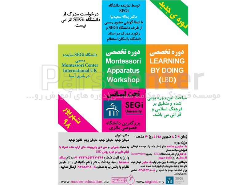 دوره تخصصی LEARNING BY DOING – LBD تحت لیسانس دانشگاه SEGi شهریور ۹۸