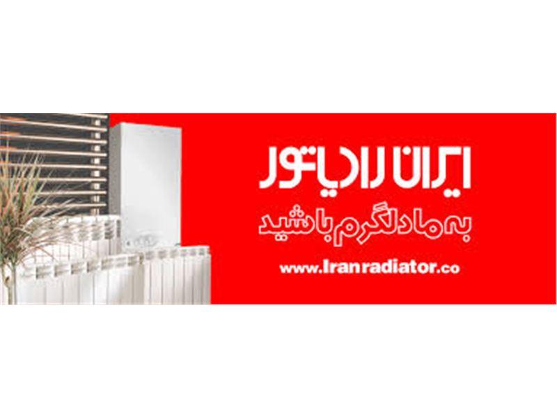 فروشگاه سولار - ایران رادیاتور اراک