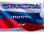 ترجمه متون روسی در دارالترجمه روسی و اوکراینی