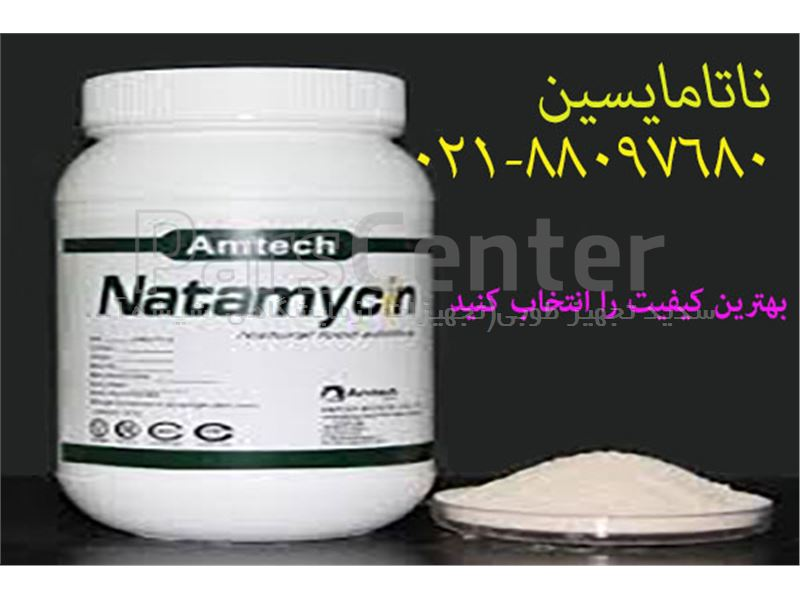 ناتامایسین (ضد کپک و مخمر)  - ناتامایسین در دوغ